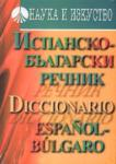 Испанско-български речник (2010)