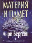 Материя и памет (2003)