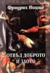 Отвъд доброто и злото (2003)