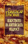 Изкуството на житейската мъдрост (1998)
