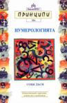 Принципи на нумерологията (2001)