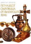 Петнадесет съкровища от българските земи (2003)