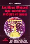 Как Моше (Мойсей) обра египтяните и избяга от Египет (2003)