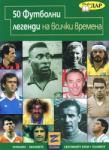 50 футболни легенди на всички времена (2004)