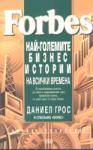 Най-големите бизнес истории на всички времена (2000)
