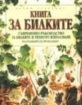 Книга за билките (2001)