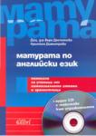 Матурата по английски език + Аудио CD (2004)