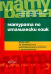 Матурата по италиански език (2003)
