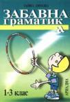 Забавна граматика 1-3кл (2002)