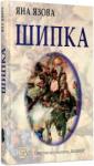 Шипка (2003)