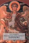 Манастирската стенна живопис в Карлуково (2002)