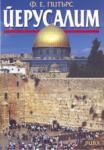 Йерусалим (2004)