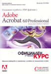 Adobe Acrobat 6.0 Professional (2004)