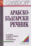 Арабско-български речник (2004)