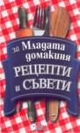 За младата домакиня. Рецепти и съвети (2004)