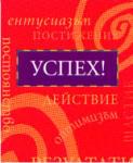 Успех! (2005)