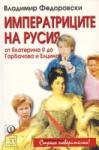 Императриците на Русия (2005)