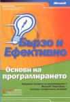 Основи на програмирането - бързо и ефективно (2005)