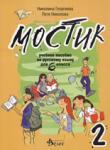 Мостик 2 - учебное пособие по русскому языку для 6. класса (2004)