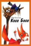 Косе Босе. Приказки (2005)