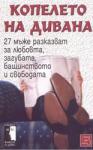 Копелето на дивана (2005)