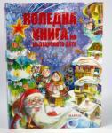 Коледна книга на българското дете (2005)