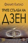 Трите стълба на дзен (2005)