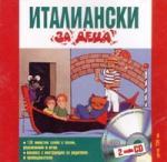Италиански за деца 2 audio CD (2005)