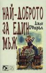 Най-доброто за един мъж (ISBN: 9789543212569)