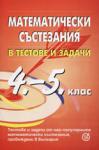 Математически състезания в тестове и задачи, 4. - 5. клас (2006)