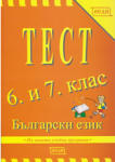 Тест: Български език, 6. и 7. клас (2008)