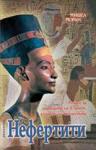 Нефертити (2008)