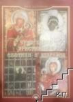 Чудотворни християнски светини в България (2008)
