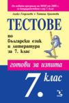 Тестове по български език и литература за 7. клас (2008)