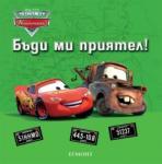 Бъди ми приятел! (2009)