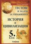 Тестове и задачи за упражнения: История и цивилизация за 5. клас (2010)