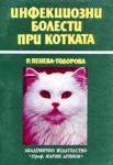 Инфекциозни болести при котката (1995)