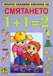 Моята забавна книжка за смятането (2002)