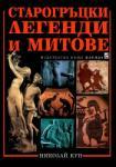 Старогръцки легенди и митове (2000)
