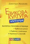 Езикова култура. Практикум (2009)