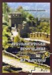 Археологически проучвания на Царевец (2007)