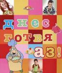 Днес готвя аз! (2010)