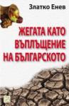 Жегата като въплъщение на българското (2010)