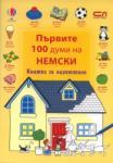 Първите 100 думи на немски/ Книжка за оцветяване (2010)