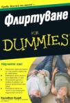Флиртуване for Dummies (2010)