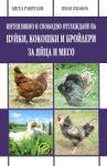 Интензивно и свободно отглеждане на пуйки, кокошки и бройлери за яйца и месо (2010)