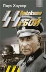 СС войските в бой. Книга 2 (2010)
