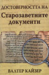 Достоверността на старозаветните документи (2010)