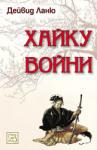 Хайку войни (2010)