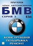 Леки автомобили БМВ серия 3 (2010)